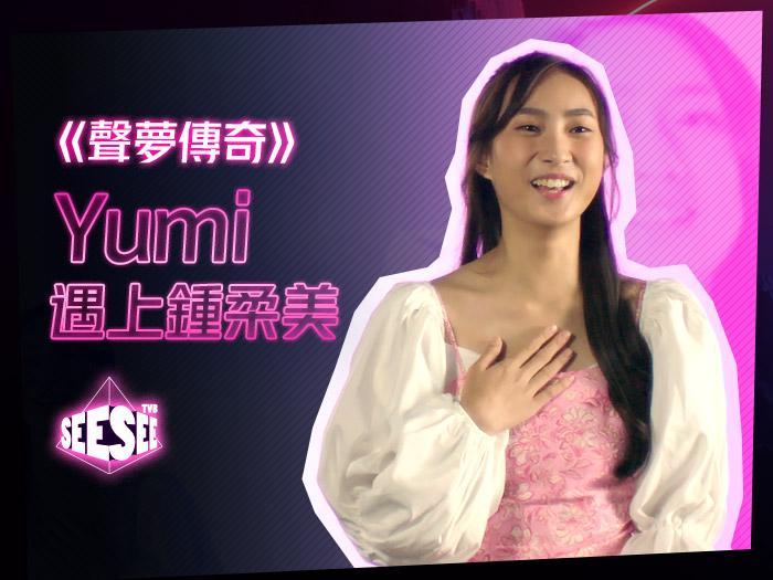《聲夢傳奇》Yumi遇上鍾柔美