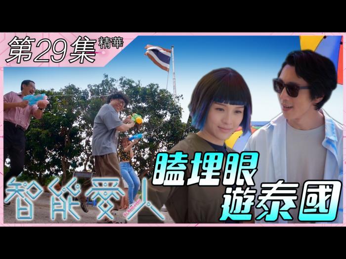 第29集精華 瞌埋眼遊泰國