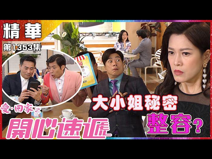 第1353集精華 大小姐秘密整容?