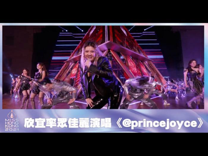 欣宜率眾佳麗演唱《@princejoyce》