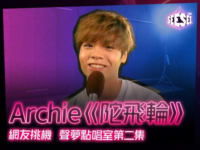 丁J丁挑戰Archie唱《陀飛輪》 - 聲夢點唱室第二集