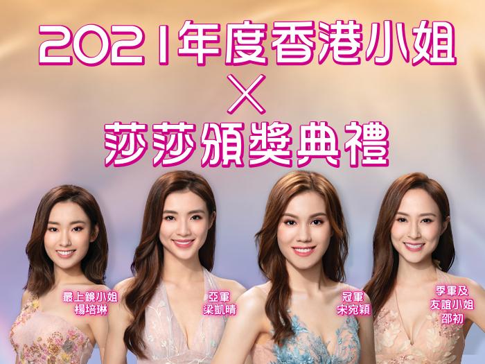 2021年度香港小姐 x 莎莎頒獎典禮!!