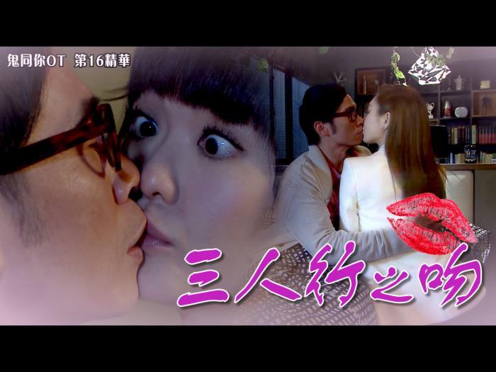第16集精華  三人行之吻