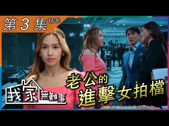 第3集精華  老公的進擊女拍檔