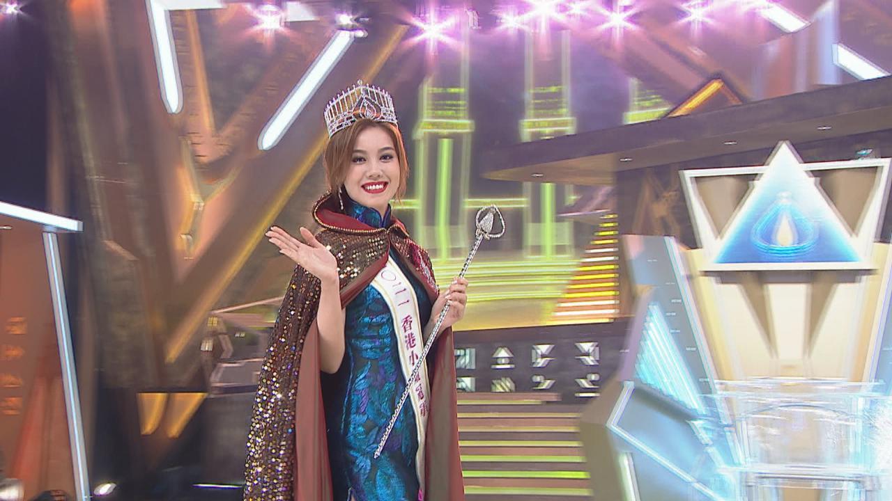 宋宛穎勇奪2021香港小姐冠軍 期待履行港姐職務