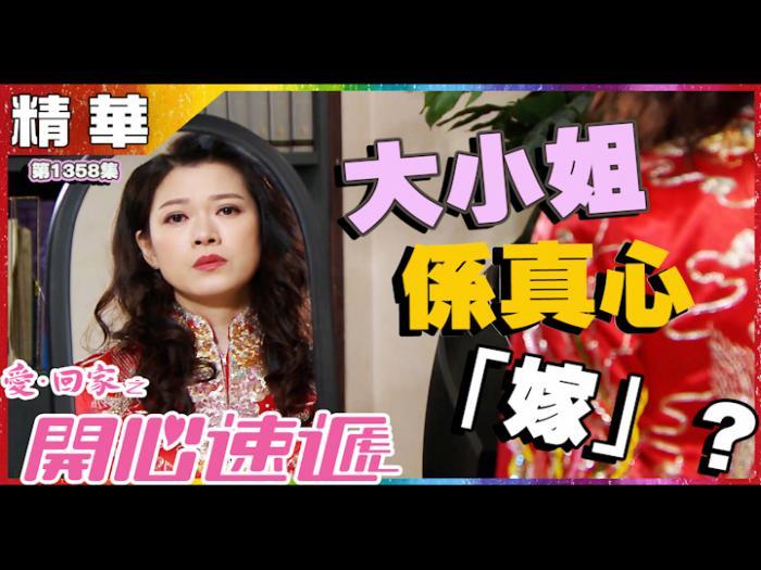 第1358集精華 大小姐係真心「嫁」?