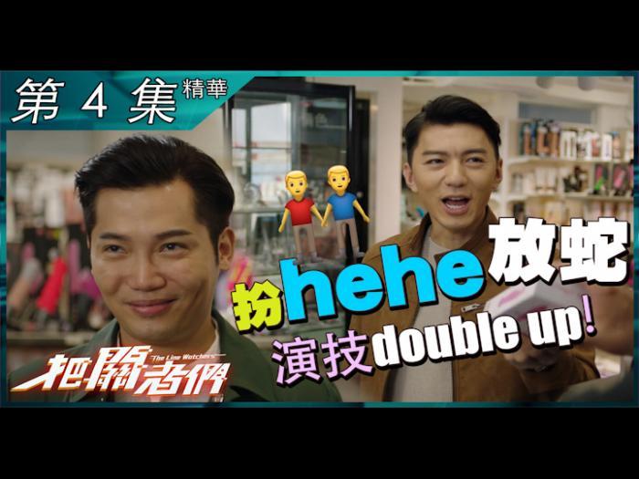第4集精華 扮hehe放蛇,演技double up!