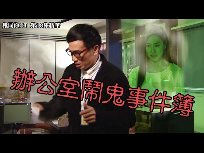 第18集精華  辦公室鬧鬼事件簿