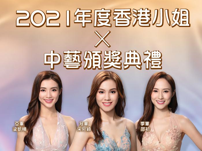 【2021年度香港小姐X中藝頒獎典禮】