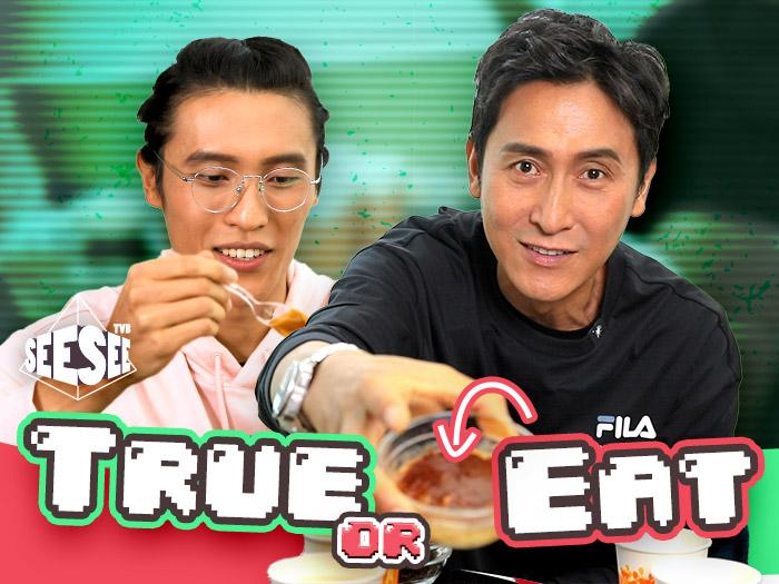 《See See TVB︰Truth or Eat!》︳馬德鐘︳馬在驤
