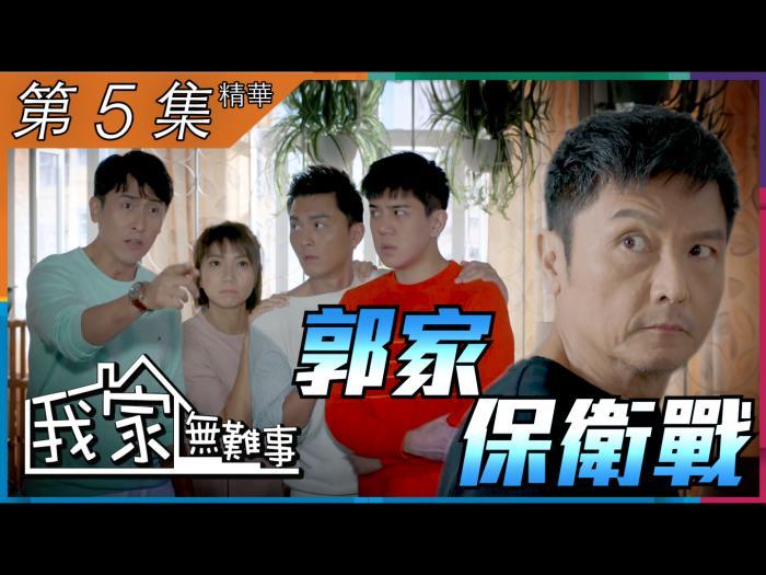 第5集加長版精華  郭家保衛戰