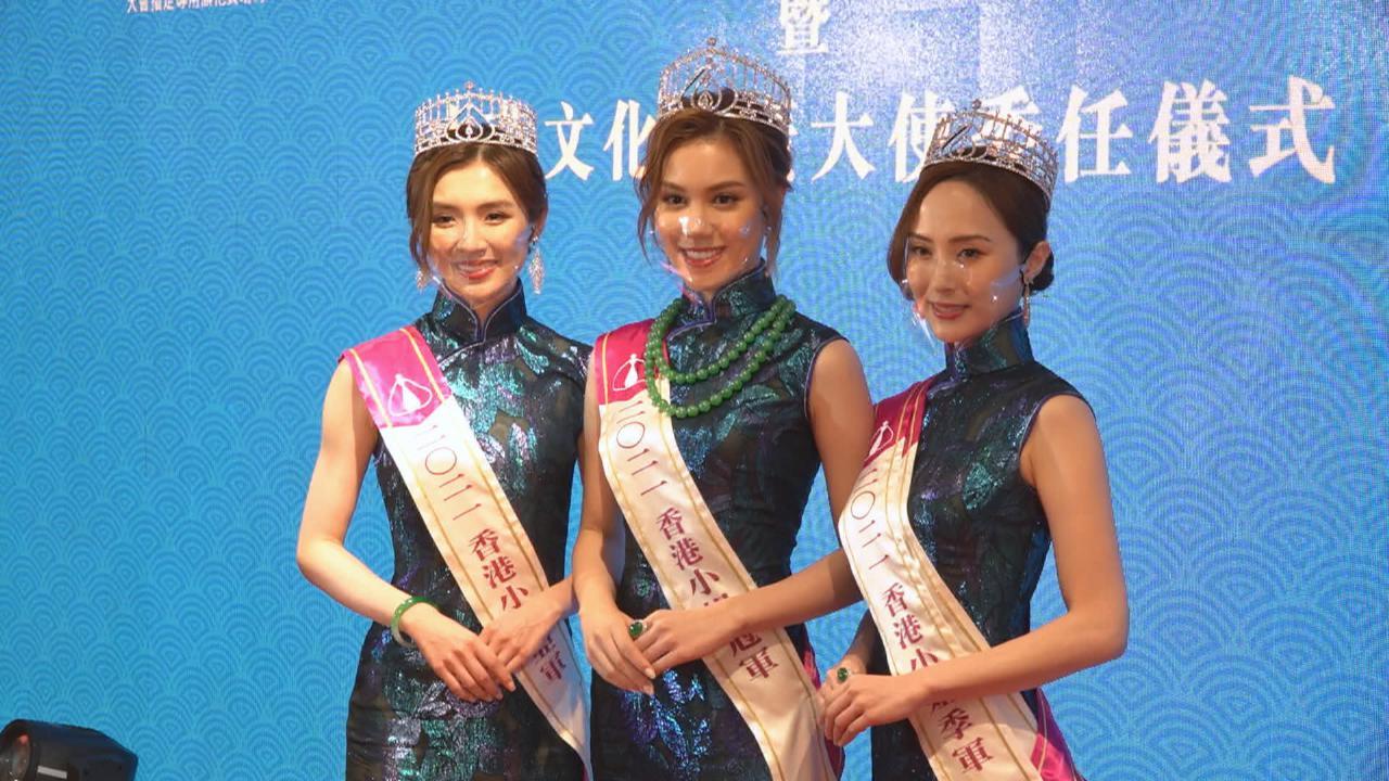 獲委任為中華文化推廣大使 三位港姐鍾情傳統旗袍服飾