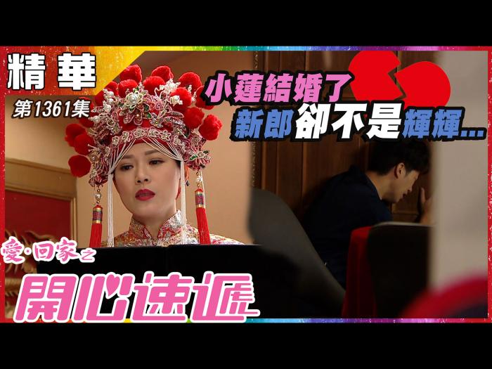 第1361集精華 小蓮結婚了 新郎卻不是輝輝