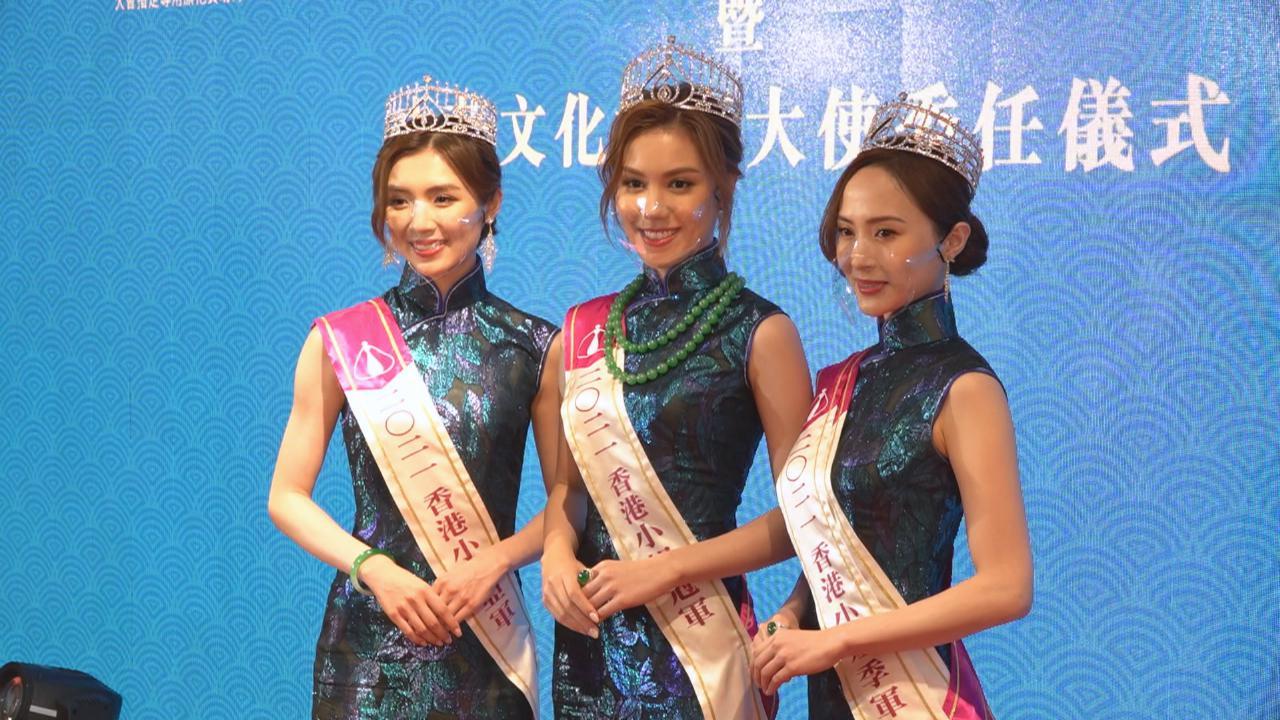 (國語)獲委任為中華文化推廣大使 三位港姐鍾情傳統旗袍