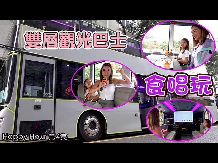 雙層觀光巴士食唱玩