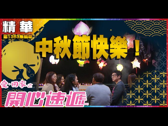 第1363集精華 中秋節快樂!