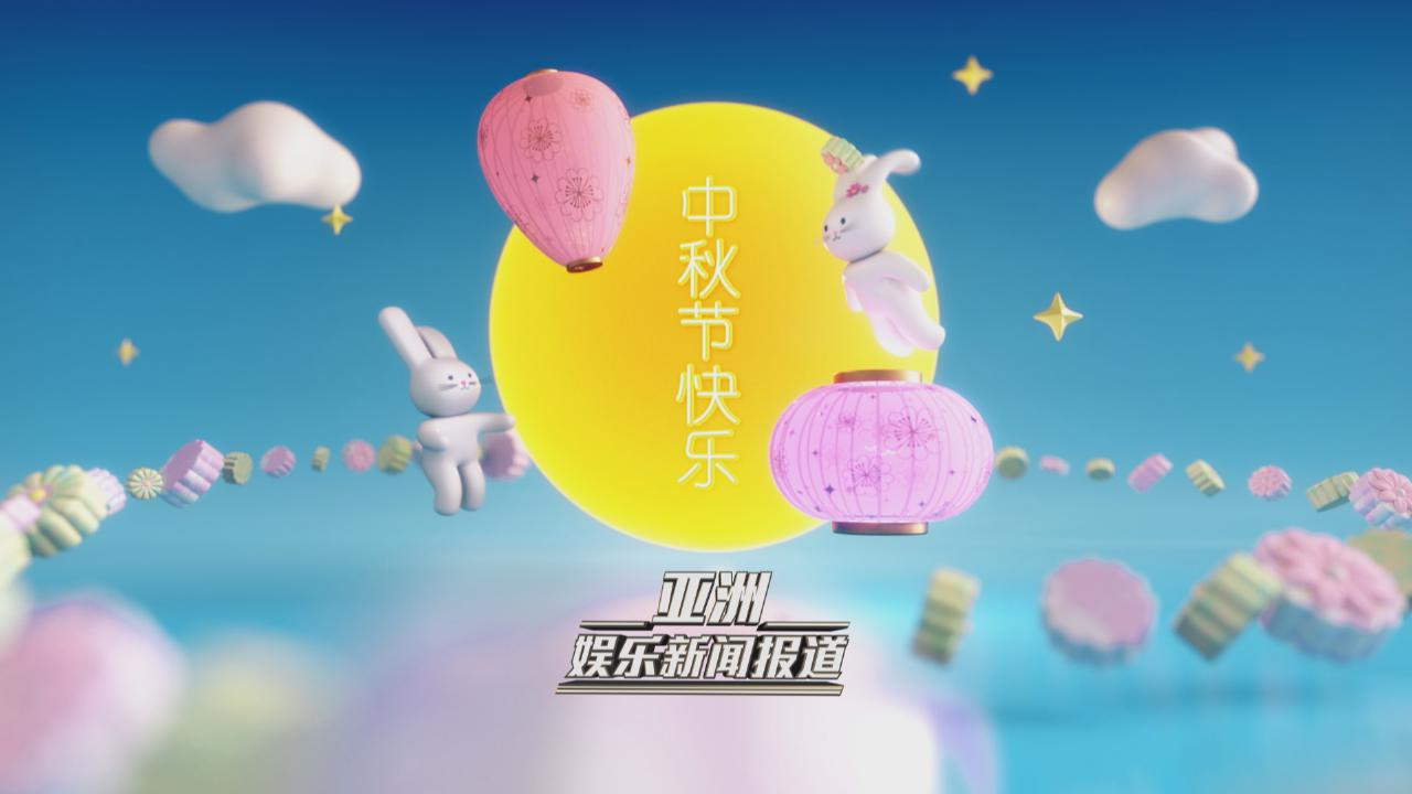 (國語)亞洲娛樂新聞報道 09月22日 第二節