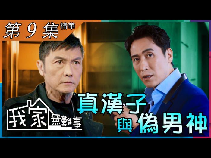 第9集加長版精華  真漢子與偽男神