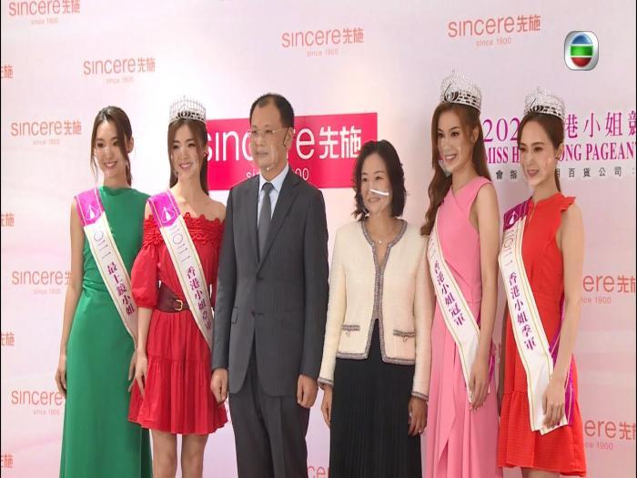 【東張西望】香港小姐2021 得獎佳麗到百貨公司接受獎品