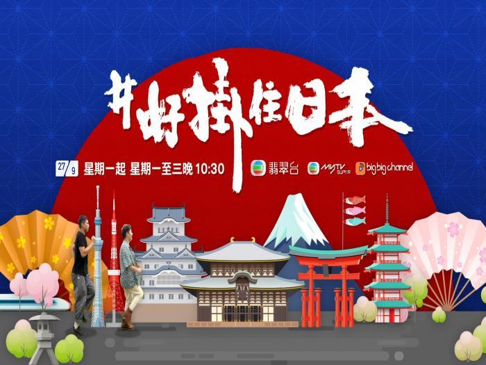 日本圓夢之旅