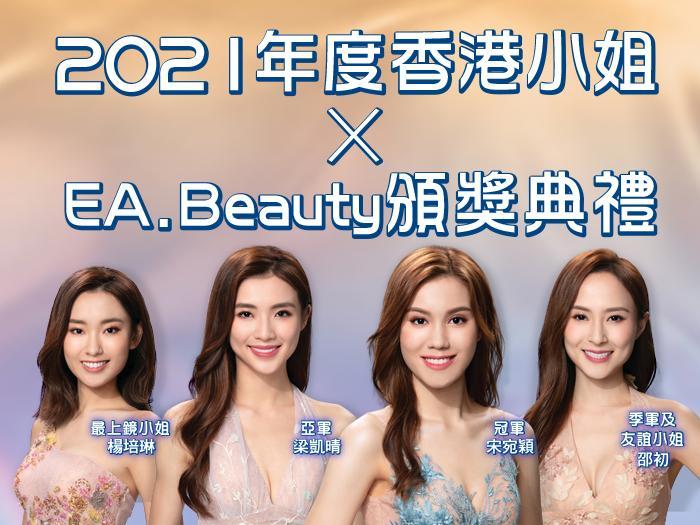 【2021年度香港小姐 X EA Beauty頒獎典禮精彩片段】
