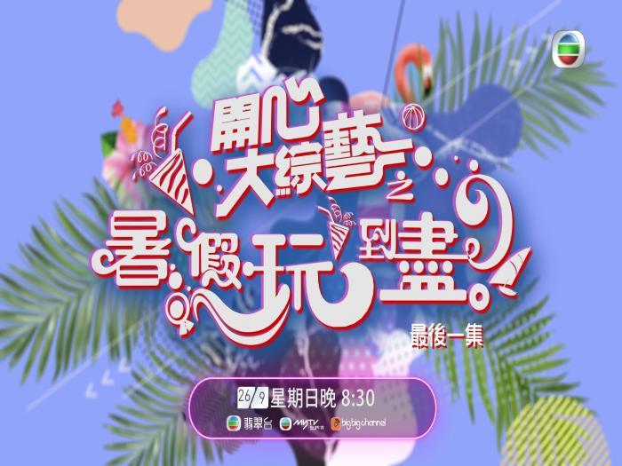 【開心大綜藝之暑假玩到盡】最後一集 一於玩到盡!
