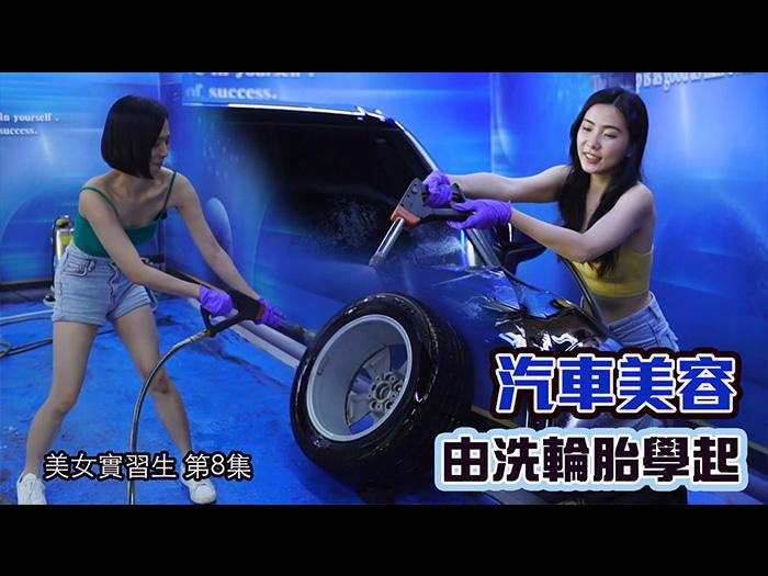 【美女實習生】汽車美容由洗輪胎學起