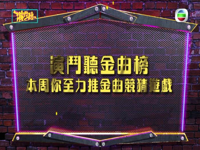 【演鬥聽金曲榜】第一周榜單公佈!「本周你至力推金曲競猜遊戲」第二輪都開始啦!