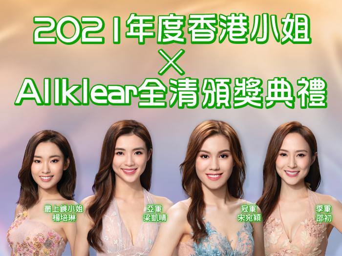 【2021年度香港小姐X Allklear全清頒獎典禮】