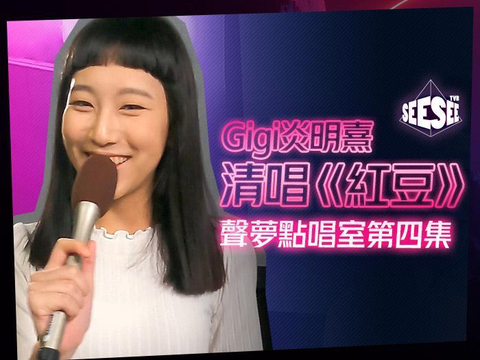 Gigi炎明熹清唱《紅豆》- 聲夢點唱室第四集