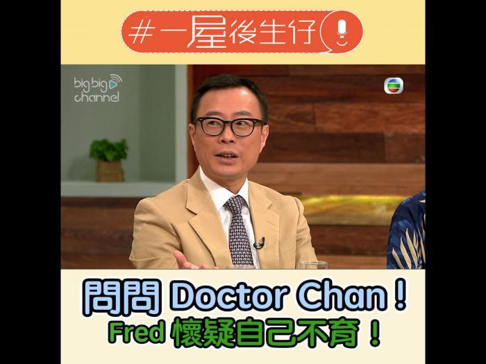 問問Doctor Chan!Fred懷疑自己不育!