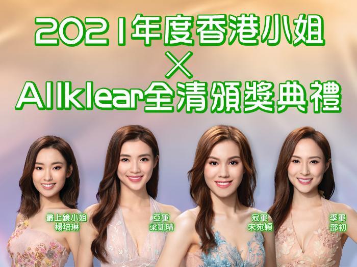 【2021年度香港小姐 X全清頒獎典禮精彩片段】