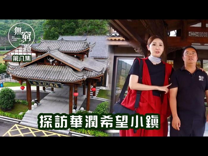 探訪華潤希望小鎮