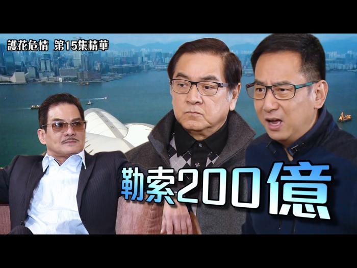 第15集精華  勒索200億