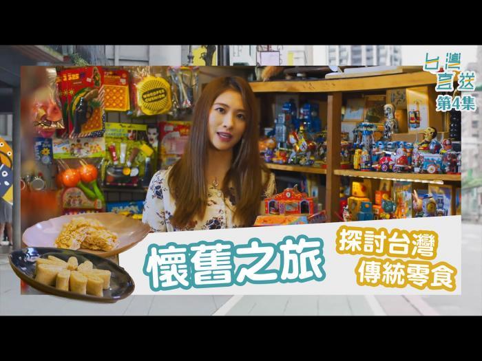 懷舊之旅 探討台灣傳統零食