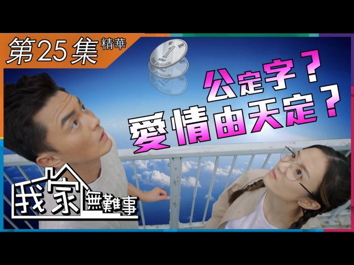 第25集精華  公定字?愛情由天定?