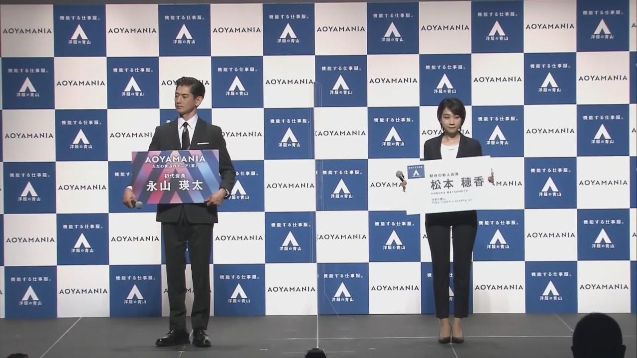 與松本穗香合作拍廣告 永山瑛太對拍檔有讚無彈
