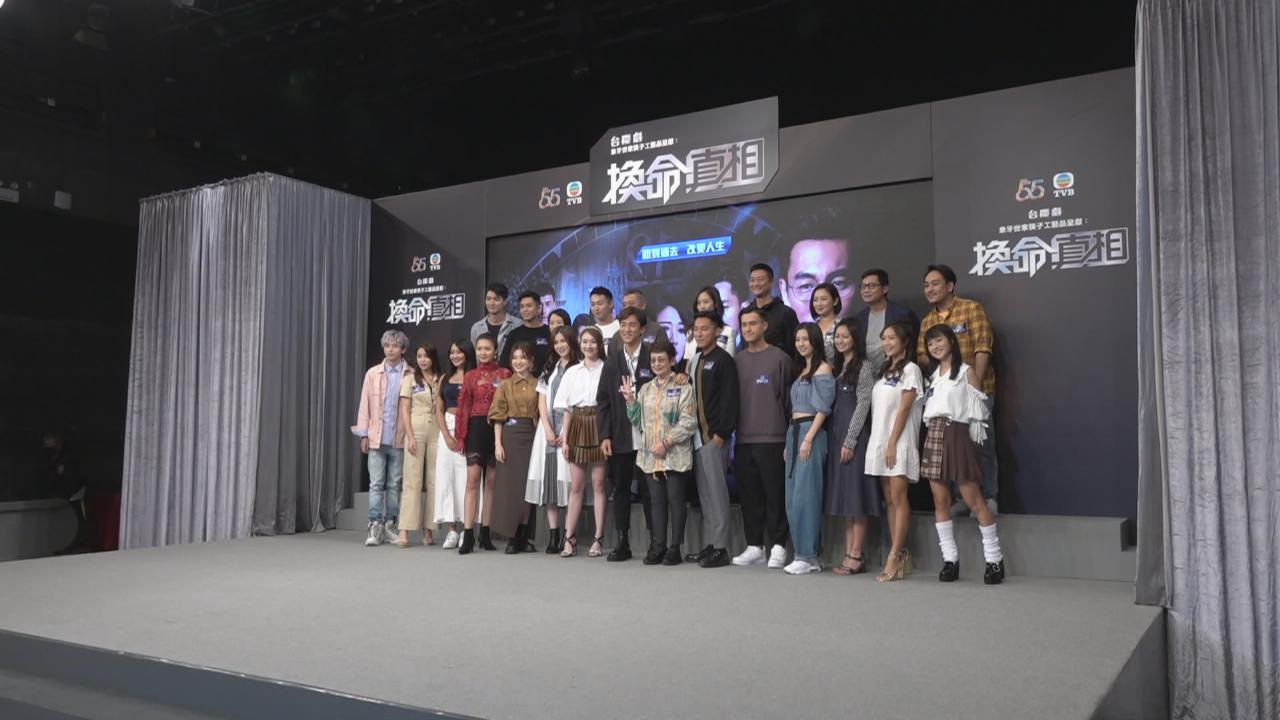 台慶劇換命真相即將首播 眾演員分享劇中難忘場口