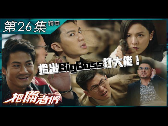 第26集加長版精華 搵出BigBoss打大佬!