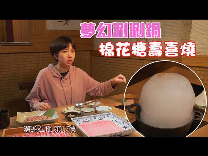 【潮遊在地】夢幻涮涮鍋 棉花糖壽喜燒