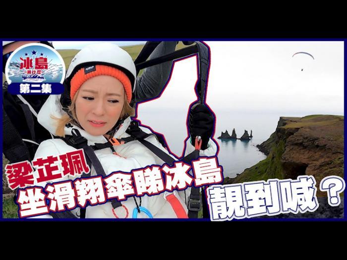 梁芷珮坐滑翔傘睇冰島,靚到喊?