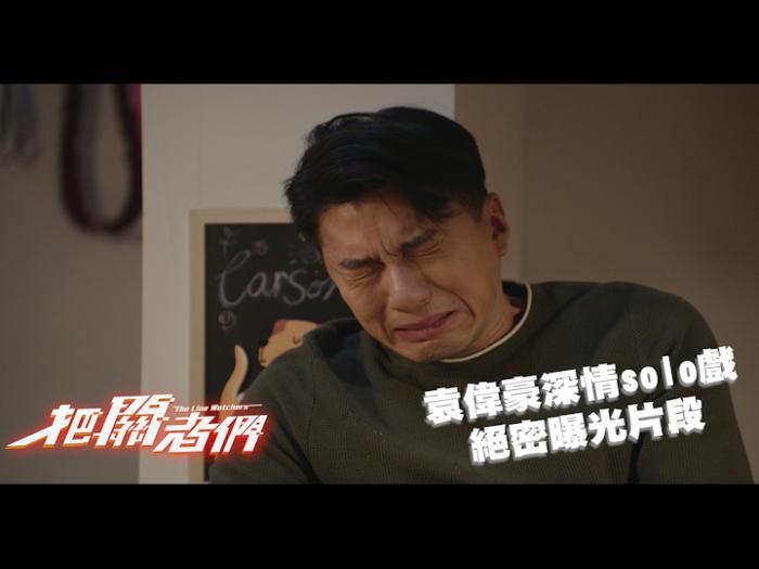 袁偉豪深情solo戲,絕密曝光片段