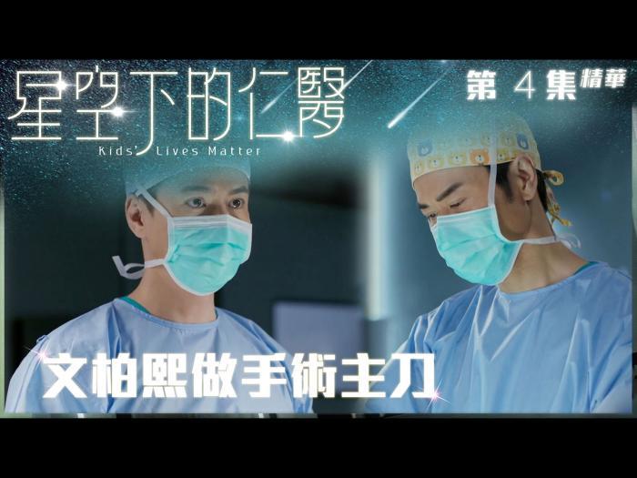 第4集加長版精華   文柏熙做手術主刀