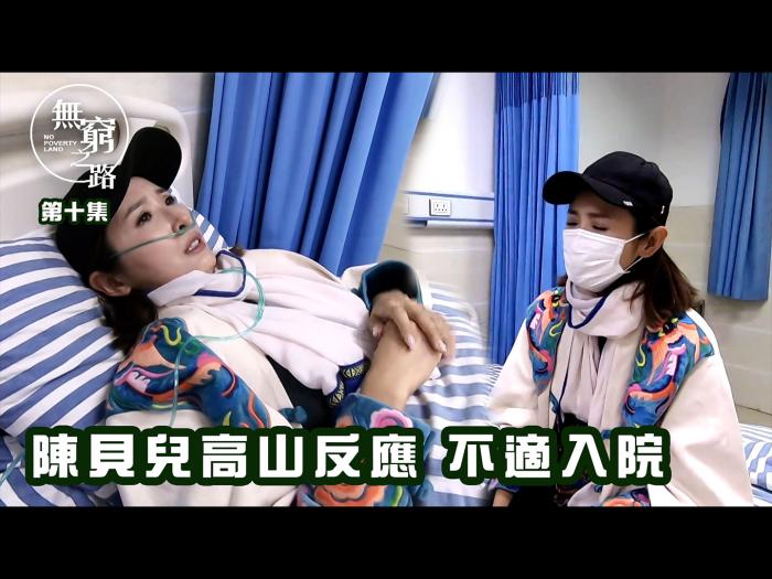 陳貝兒高山反應 不適入院