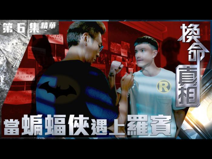 第6集加長版精華  當蝙蝠俠遇上羅賓