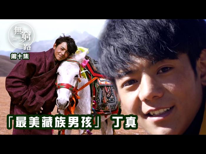 「最美藏族男孩」 丁真