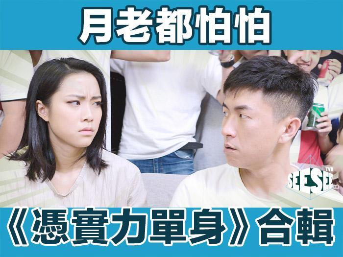 月老都怕怕:《憑實力單身》合輯 | See See TVB