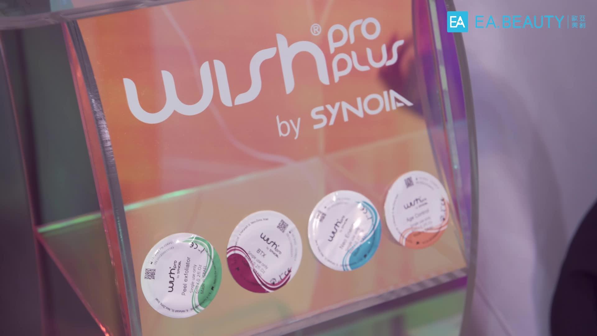 【以色列Wishpro智能逆時光青春膠囊療程】
