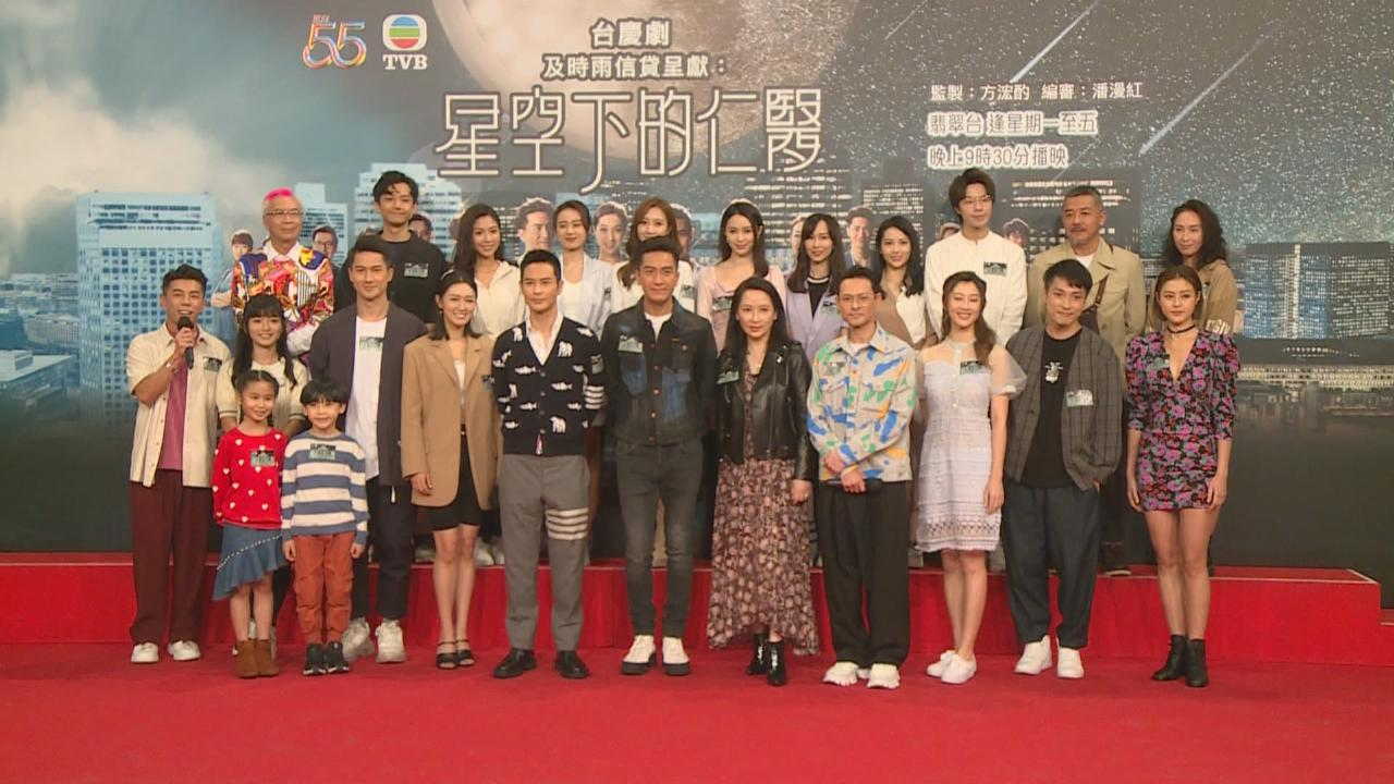 星空下的仁醫演員宣傳 馬國明 鄭嘉穎感激醫護專業指導